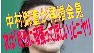 中村獅童が再婚会見 次は「松也に頑張ってほしい」とニヤリ 1月31日...