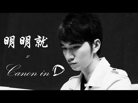 明明就 Ming Ming Jiu x Canon in D: 周杰倫 Jay Chou x Pachelbel (Piano) -《拉歌 x 拉文》