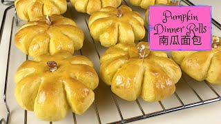 Pumpkin Dinner Rolls Recipe 南瓜面包