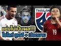แช่งก็เอาไม่อยู่!!! แฟนบอลทีมชาติไทยต้องดู ไฮไลท์บอลโลก ยูเออี + เวียดนาม 10 ตุลา 2019 (+พากษ์ไทย)