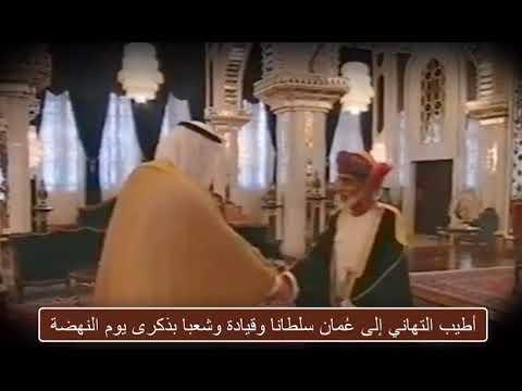 أطيب التهاني نقدمها ل #جلالة #السلطان قابوس و #شعب #عُمان بمناسبة #ذكرى #٢٣يوليوالمجيد #يوم النهضة المباركة