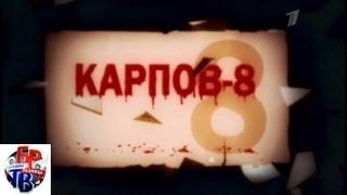 """Сериал """"Карпов"""" пародия Большая Разница 3 2013"""