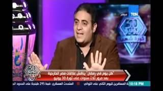 كل يوم في رمضان يناقش علاقات مصر الخارجية بعد مرور 3 سنوات علي ذكري ثورة 30 يونيو- 30 يونيو