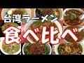 台湾ラーメン食べ歩き の動画、YouTube動画。