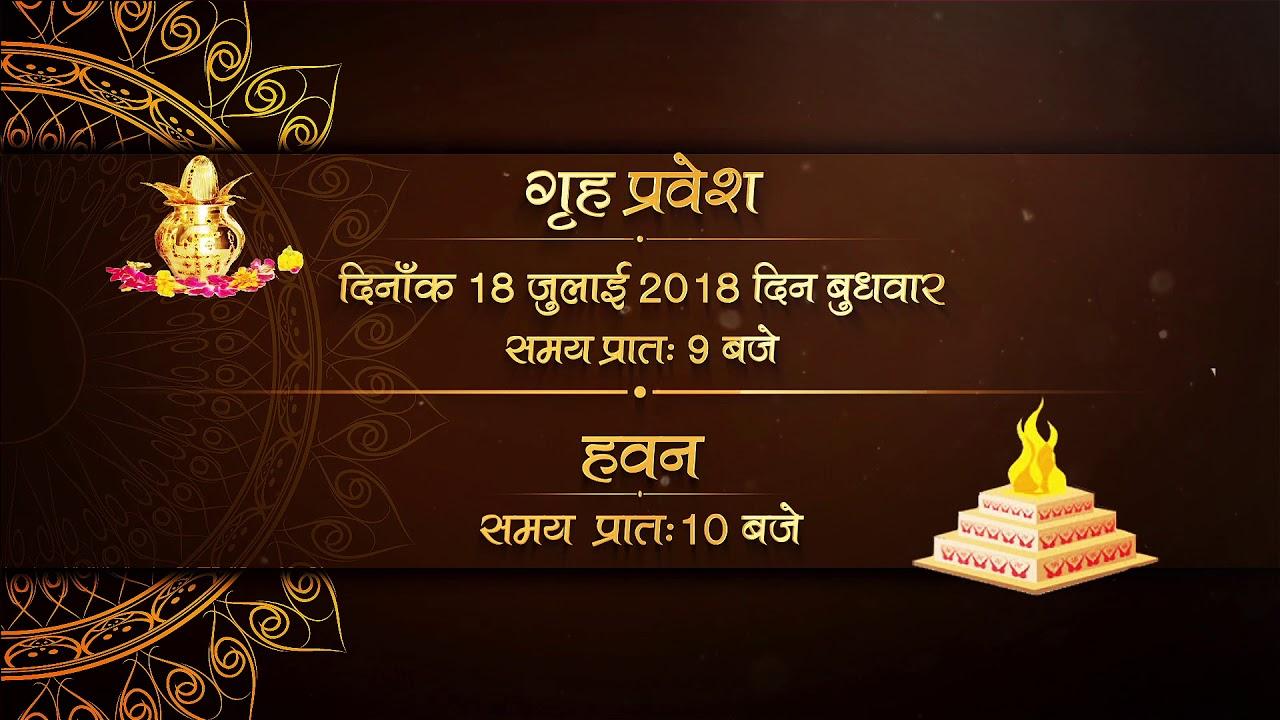 House Warming Ceremony Invitation By Nanumasa Mahesh