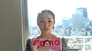 リニューアル記念 コモモデル神崎恵さんごあいさつ【主婦の友社】 thumbnail