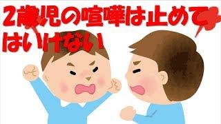 子供の喧嘩は親が止めるなと昔から言われています。それは子供の喧嘩は...