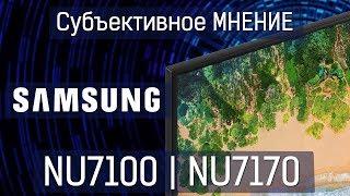 Субъективное мнение! Samsung охренел | NU7100 и NU7170 2018 года