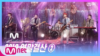 [DAY6 - Congratulations + Letting Go + You Were Beautiful] Studio M Special Stage   M COUNTDOWN 1912