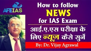 How to follow News for IAS exam   Dr. Vijay Agrawal   AFEIAS   UPSC   Civil Services