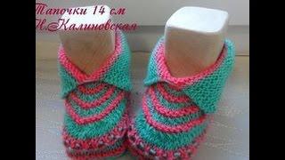 Туфельки  - тапочки