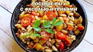 Постное рагу с фасолью и грибами. Рецепт рагу