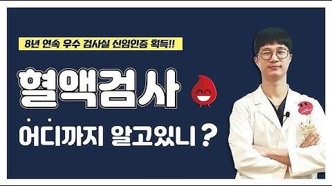 혈액검사.. 어디까지 알고있니?