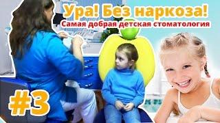 Ура! Без наркоза! Самая добрая детская стоматология.(Более четырех лет назад родители этой девчушки, преодолев страх, решились решить проблему с разрушением..., 2016-02-14T15:53:54.000Z)