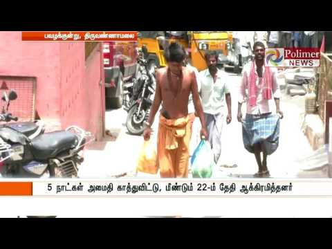 Nithyananda's Disciples Arrested