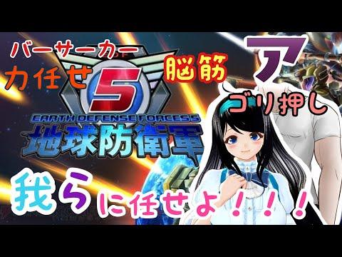【地球防衛軍5】地球はうちらにおまかせ☆7/Earth Defense Force 5【コラボ実況】