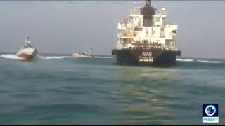 شاهد ناقلة النفط التي يتحتجزها الحرس الثوري الإيراني