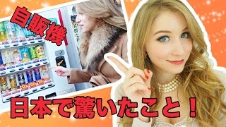 ロシア人が日本で驚いたこと!日本の自販機☆Япония: торговые автоматы(日本に来て驚いたことシリーズ^^ 今回は自動販売機です! 日本はやっぱりどこ行っても自販機がありますね。 ロシアでは外で自販機ってあり..., 2015-01-06T09:00:02.000Z)