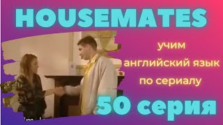Серия 50, английский язык по фильмам, intermediate