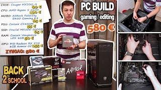 Μαθητικό / Φοιτητικό PC Build με 580 ευρώ! | Internet4u
