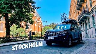 Своим ходом, с семьёй на машине в Европу. Финляндия, Швеция (Стокгольм), Норвегия  близко. Часть 3
