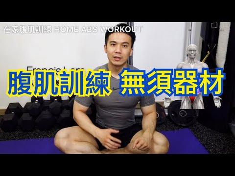 【在家健身教學】腹肌訓練 無須器材 私人健身教練 Francis Lam - YouTube