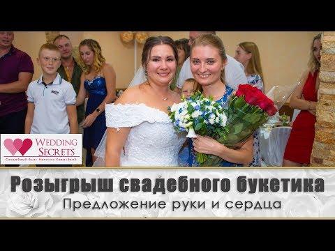Невеста передала свадебный букет подруге. Предложение руки и сердца. Свадьба в Николаеве.