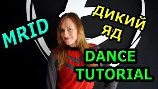 Mrid  - Дикий Яд  Учим танец