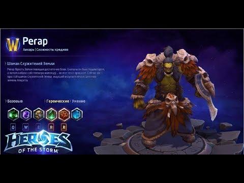 видео: heroes of the storm/Герои шторма. pro gaming. Регар. support билд.