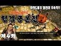 4화 - [무협RPG]협객풍운전(의천도룡기 외전의 후속작) - 황락과 진홍상