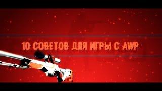 видео Как правильно играть с awp в CS:GO