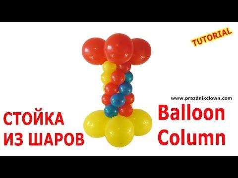 СТОЙКА колонна ИЗ ВОЗДУШНЫХ ШАРОВ своими руками BALLOON COLUMN TUTORIAL