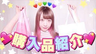可愛い♡購入品紹介♡♡アクセサリー、ルームウェアなど♡ thumbnail