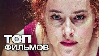 10 ЛУЧШИХ БИОГРАФИЧЕСКИХ ФИЛЬМОВ (2017)