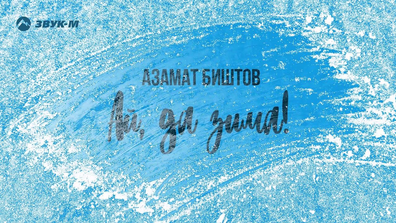 Азамат Биштов — Ай да зима! | Премьера трека 2020