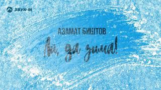 Азамат Биштов - Ай да зима! | Премьера трека 2020