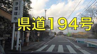 県道194号(復路)-1(松山市久谷町⇒浄瑠璃寺) /  Matsuyama