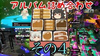 【Switch】もっとスプラトゥーン2やらなイカ?Part 93【ゆっくり実況】