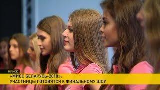 Платья готовы! Участницы конкурса «Мисс Беларусь-2018» готовятся к финальному шоу