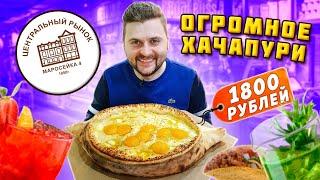 Хачапури-гигант за 1800 рублей / Ресторан УхуЕли / Что едят на Центральном рынке на Маросейке?