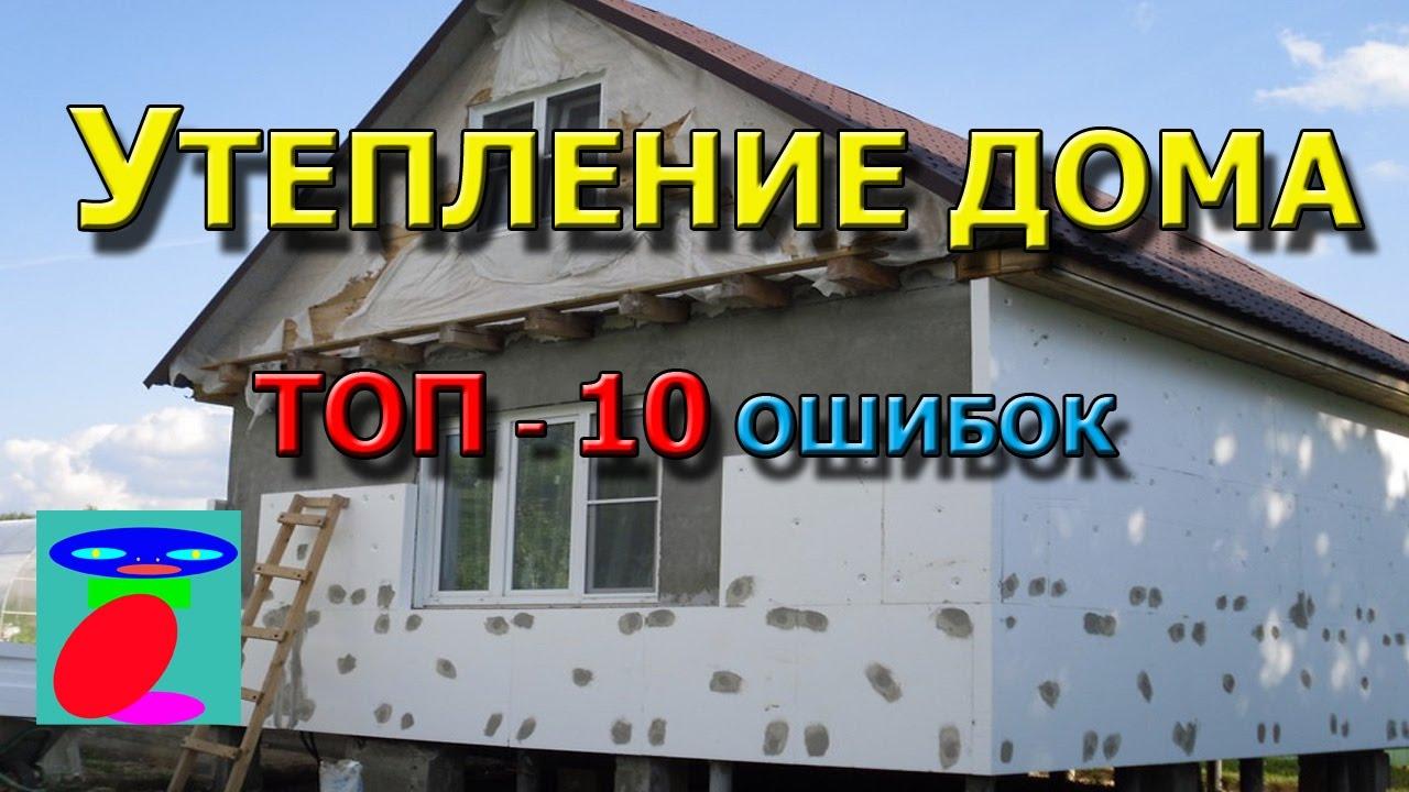 Утепление дома. ТОП - 10 ошибок.