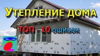 Утеплення будинку. ТОП - 10 помилок.