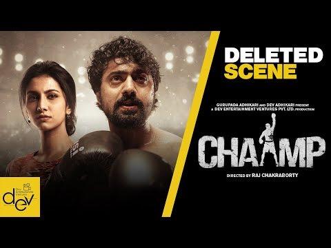 CHAAMP (চ্যাম্প)   Deleted Scene 2   Dev   Rukmini Maitra   Raj Chakraborty