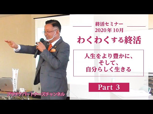 【終活セミナー】わくわくする終活 (3/5)