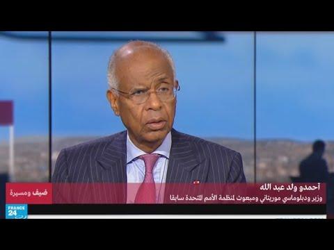 أحمدو ولد عبد الله: وزير ودبلوماسي موريتاني ومبعوث لمنظمة الأمم المتحدة سابقا -ج1  - 18:21-2017 / 6 / 19