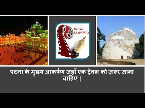 Places to visit in Patna  | Bihar information in hindi Tourism India Travel