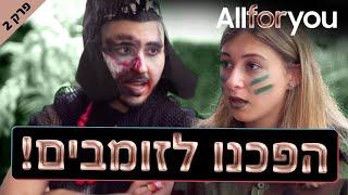 Allforyou - פרק 2 | מתחלקים למחנות