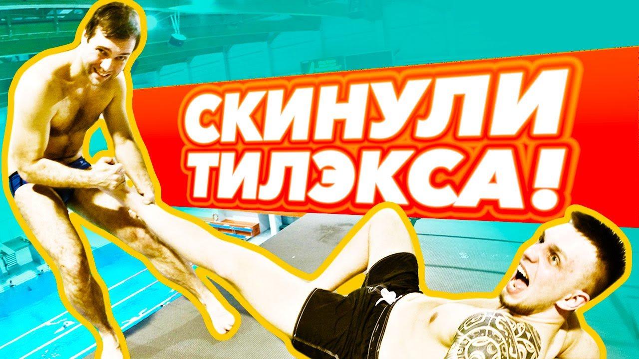 Скинули Тилэкса с высокой вышки в воду | Самый страшный прыжок или смелый блогер | Успешная группа