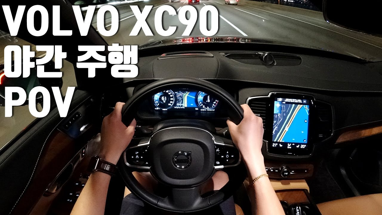 볼보 XC90 1인칭 POV 야간 주행, Volvo XC90 T6 AWD POV Night Drive
