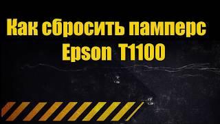 Как сбросить памперс Epson T1100/1110 (счетчик отработанных чернил) (требуется техническое обсл.)